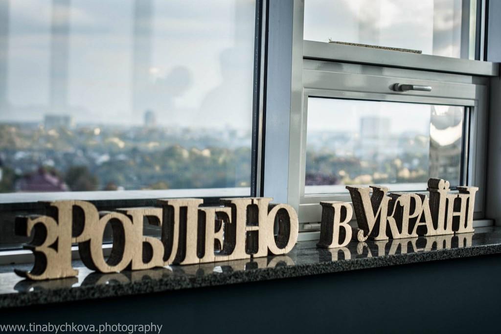 """Напис з трех слів """"Зроблено в Україні"""""""
