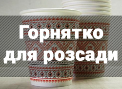 banner_paper_cup