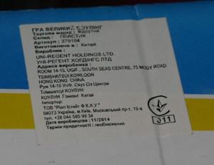 Етикетка іграшки Боулінг
