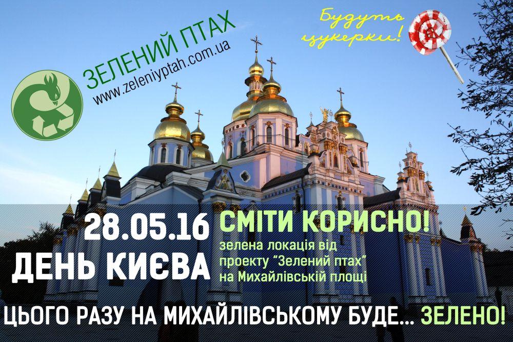 day_kyiv
