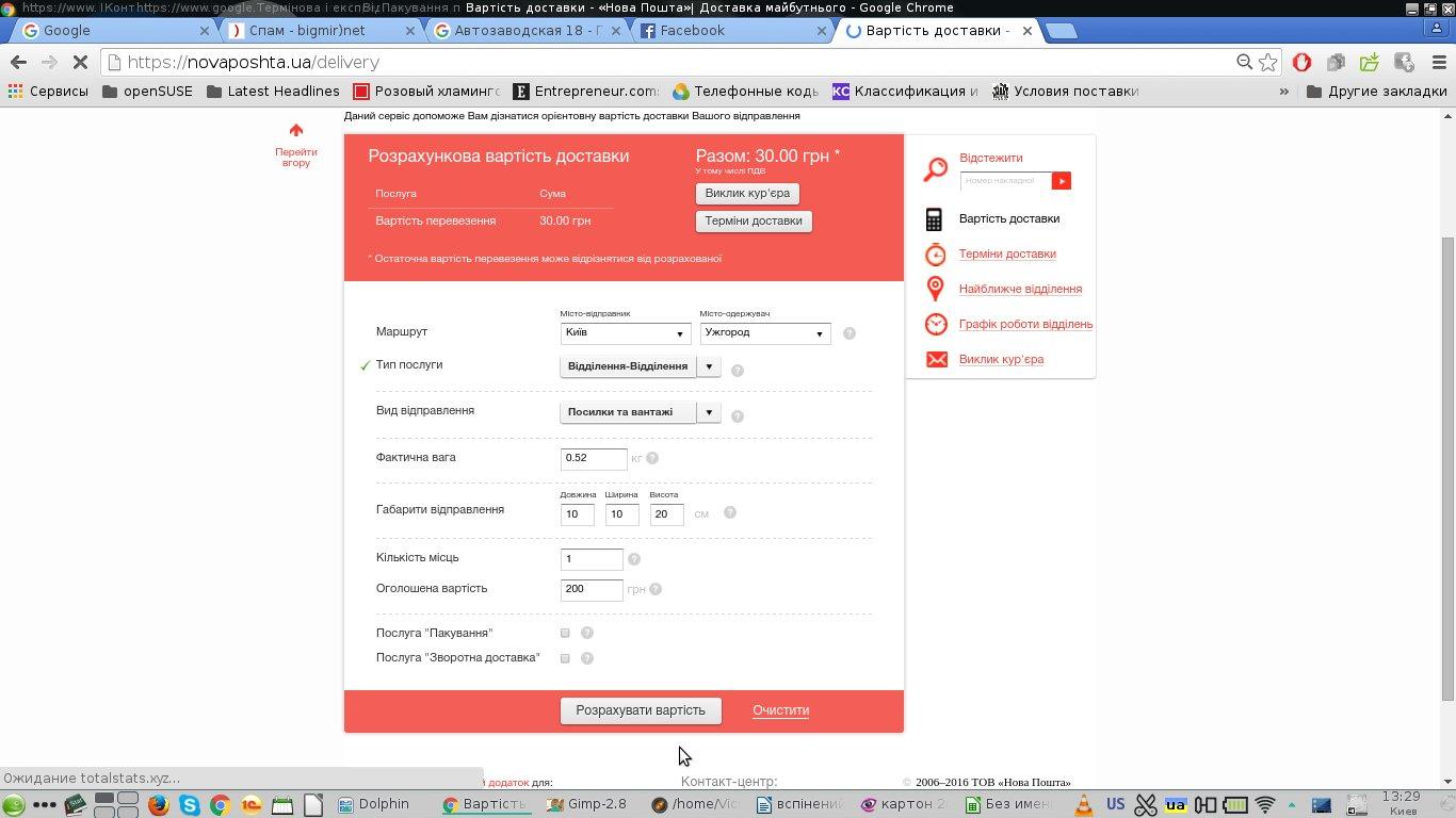 Розрахунок Новой Пошти через сайт.