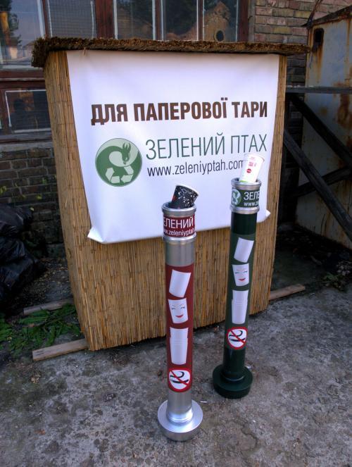 Контейнер для корисного сміття та Люлька Мамая